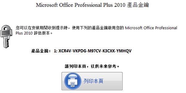 microsoft project 2010 繁體 破解 版