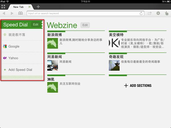 iPhone/iPad軟體《Dolphin Browser HD》支援手勢操作、清爽操作