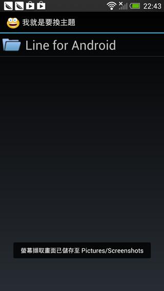Screenshot_2013-06-24-22-43-27