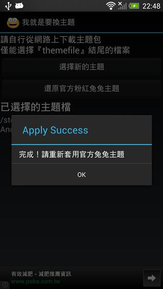 Screenshot_2013-06-24-22-48-54